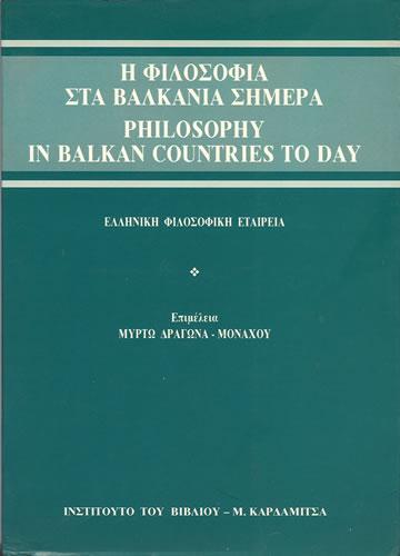 Η Φιλοσοφία στα Βαλκάνια σήμερα